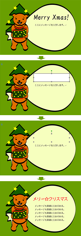 かんたんに日本語メッセージのクリスマスカードが作成できます。